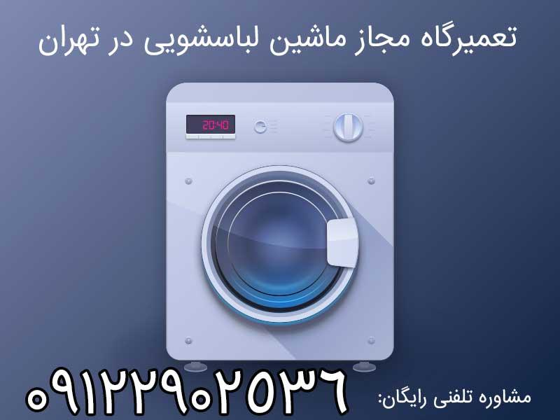 تعمیر ماشین لباسشویی کنوود در تهران | تعمیرات ماشین لباسشویی کنوود