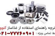 دفترچه راهنمای استفاده از غذاساز کنوود - راهنمای استفاده به زبان فارسی