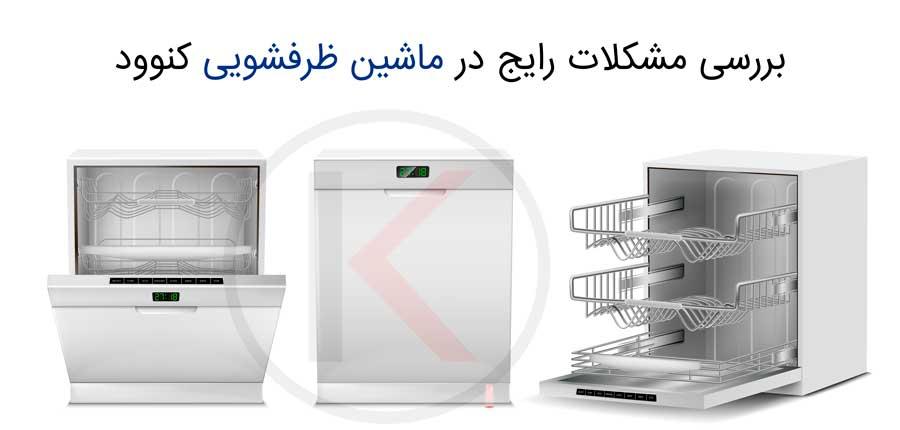 8 مشکل رایج ماشین ظرفشویی KENWOOD که کنوود سرویس تعمیرش می کند