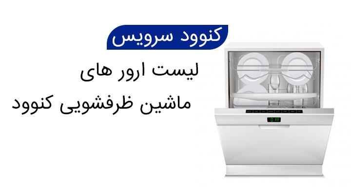 ارورهای ماشین ظرفشویی کنوود (بررسی دقیق)
