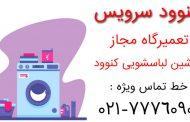 نمایندگی مجاز نگهداری،سرویس و تعمیرات ماشین لباسشویی کنوود در ایران